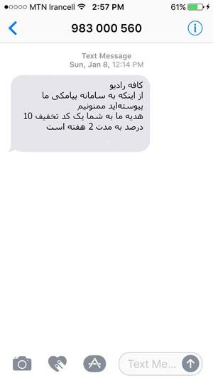 مهلت زمانی برای ارسال پیامک تبلیغاتی