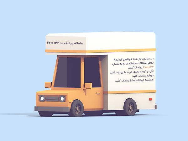 مزایای اس ام اس برای سرویسهای حمل و نقل