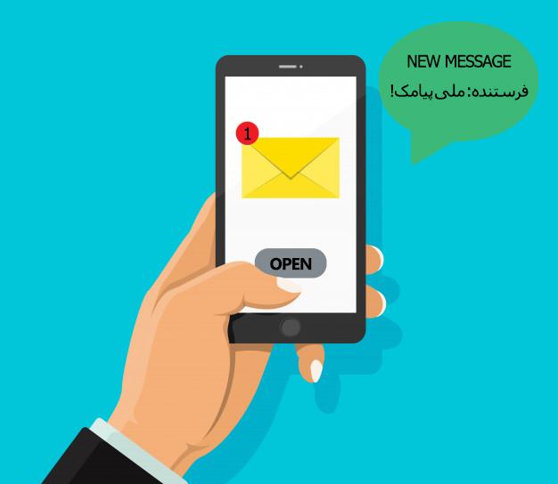 مخاطب پیامک را دریافت میکند و به جای شماره تبلیغاتی نام شرکت را می بیند