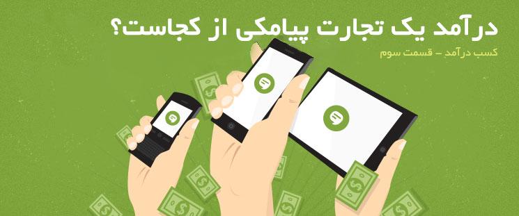کسب درآمد (۳): درآمد یک تجارت پیامکی از کجاست؟