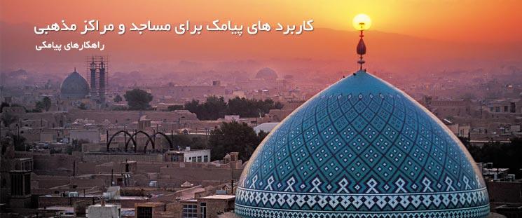 کاربردهای سامانه ارسال پیامک برای مساجد، مراکز مذهبی و بسیج