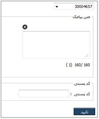 ارسال کد پستی همراه اول