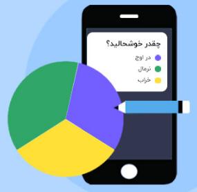 نظرسنجی-پیامکی