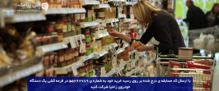 بازاریابی پیامکی راهکاری برای رونق کسب و کار فروشگاه ها