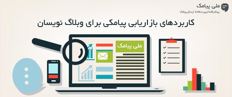 کاربردهای بازاریابی پیامکی برای وبلاگ نویسان