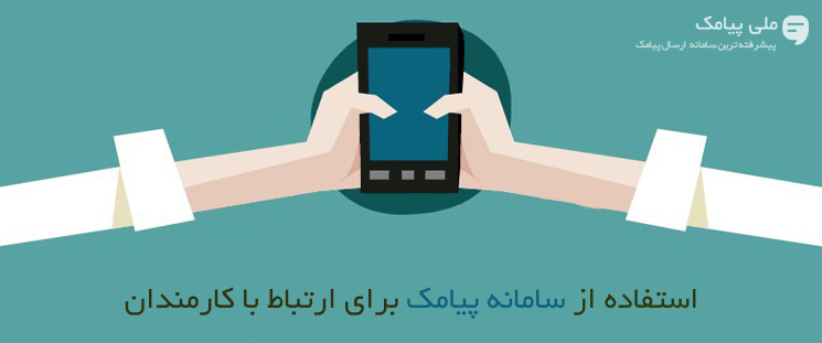 استفاده از سامانه پیامک برای ارتباط با کارمندان