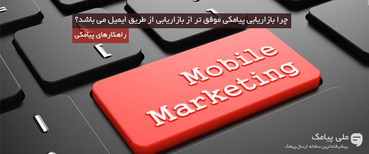 چرا بازاریابی پیامکی موفق تر از بازاریابی از طریق ایمیل می باشد؟