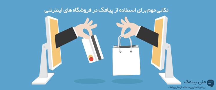 نکاتی مهم برای استفاده از پیامک در فروشگاه های اینترنتی