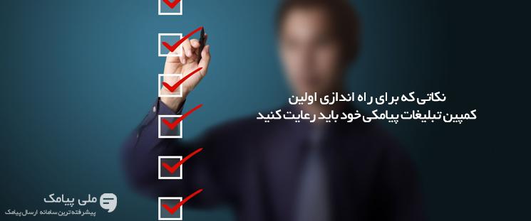 نکاتی که برای راه اندازی اولین کمپین تبلیغات پیامکی خود باید رعایت کنید