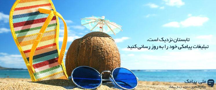 تابستان نزدیک است، تبلیغات پیامکی خود را به روز رسانی کنید