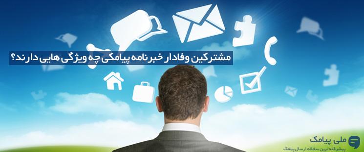 مشترکین وفادار خبرنامه پیامکی چه ویژگی هایی دارند؟