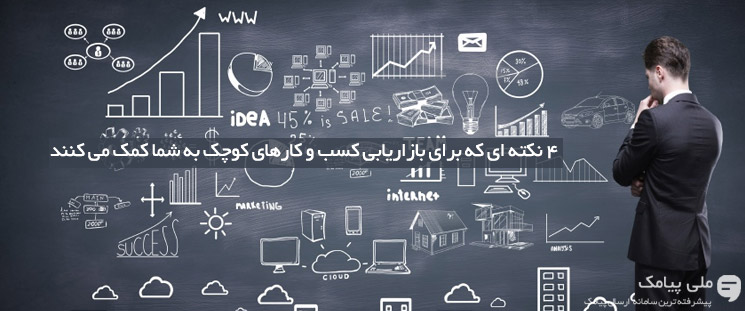 ۴ نکته ای که برای بازاریابی کسب و کارهای کوچک به شما کمک می کنند