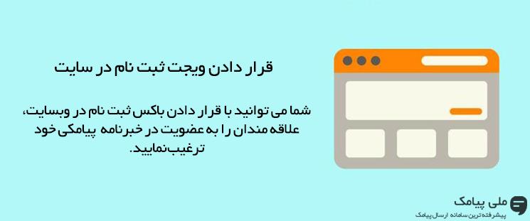 چگونه می توان فهرست خبرنامه پیامکی مراکز مذهبی را گسترش داد؟ – قسمت دوم