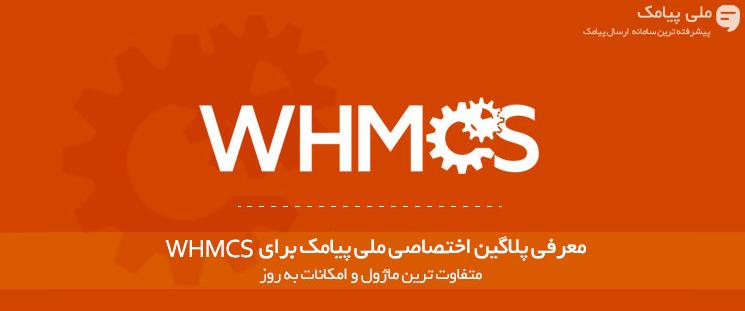 معرفی پلاگین اختصاصی ملی پیامک برای WHMCS
