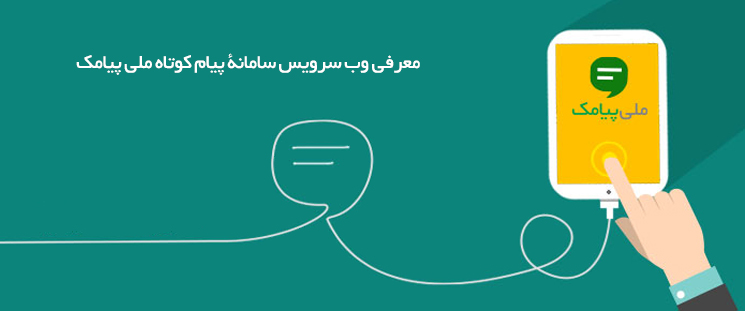معرفی وب سرویس سامانۀ پیام کوتاه ملی پیامک