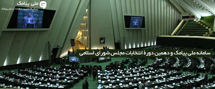 سامانه ملی پیامک و دهمین دورۀ انتخابات مجلس شورای اسلامی