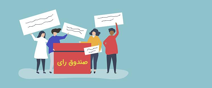 طراحی سایت برای نمایندگان مجلس شورای اسلامی