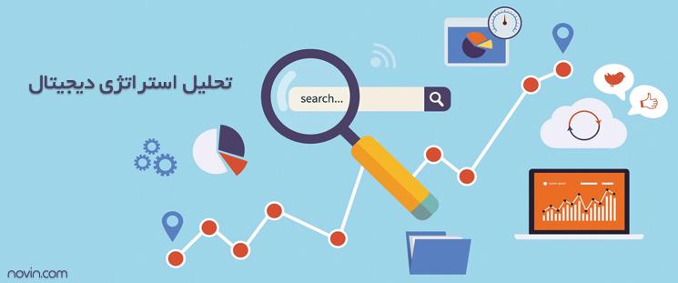 تحلیل سایت - آنالیز سایت - تحلیل حرفه ای وب سایت