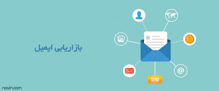 ایمیل مارکتینگ - بازاریابی ایمیل - ایمیل تبلیغاتی