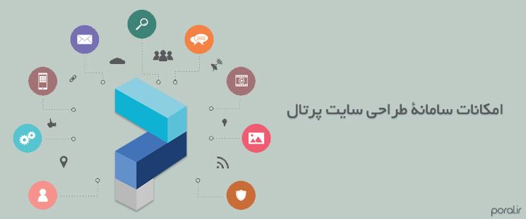 طراحی سایت - سایت ساز