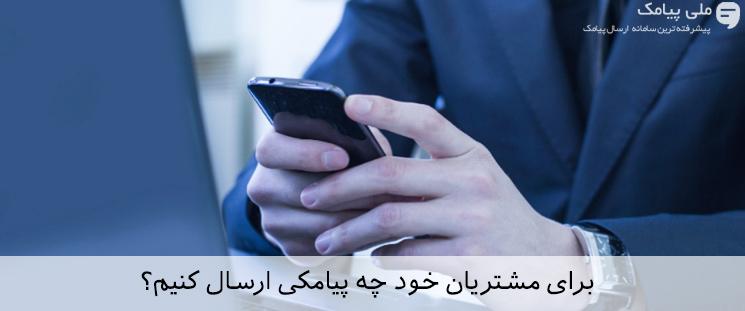 برای مشتریان خود چه پیامکی ارسال کنیم؟