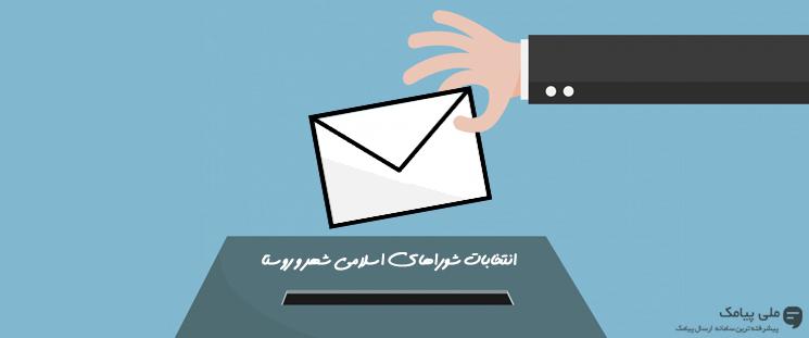 راهکار استفاده از پنل اس ام اس در انتخابات شورای شهر و روستا