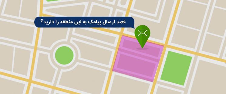 پیامپ چیست یا چگونه از روی نقشه پیامک ارسال کنیم؟
