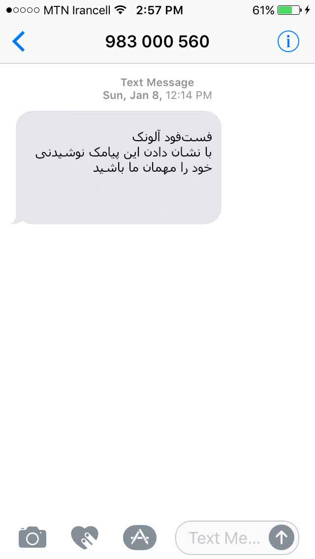 sms-coupon