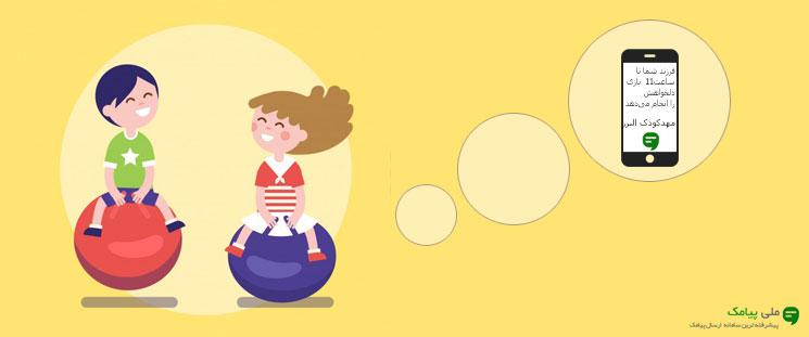 بازاریابی و تبلیغات مهدکودک: چگونه پدر و مادرها را جذب کنیم؟