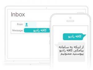 ارتباط با مشتریان در سامانه پیامکی
