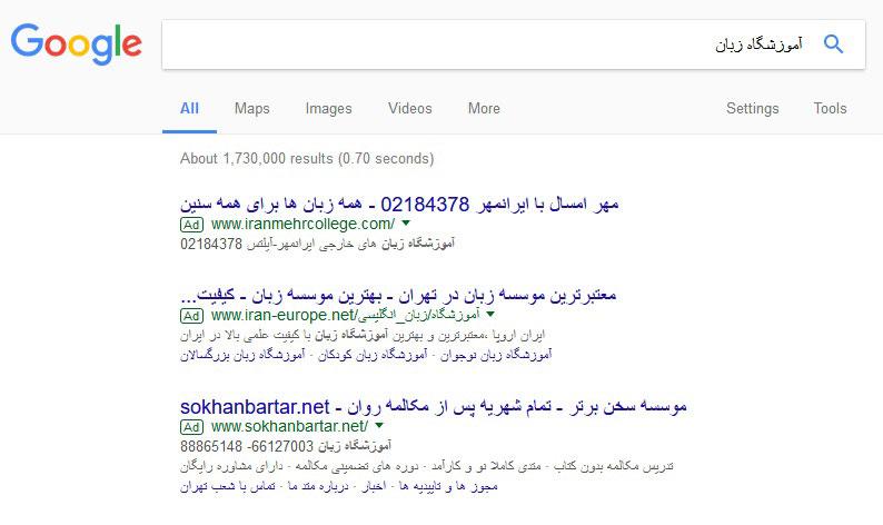 تبلیغات گوگل برای آموزشگاه ها