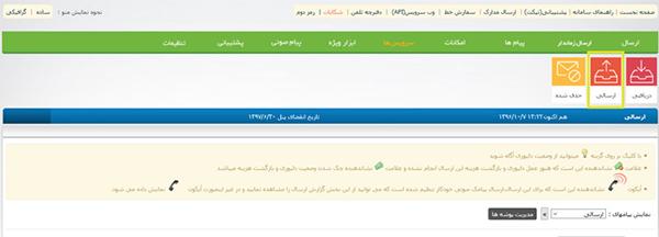 محیط کاربری پنل ملی پیامک