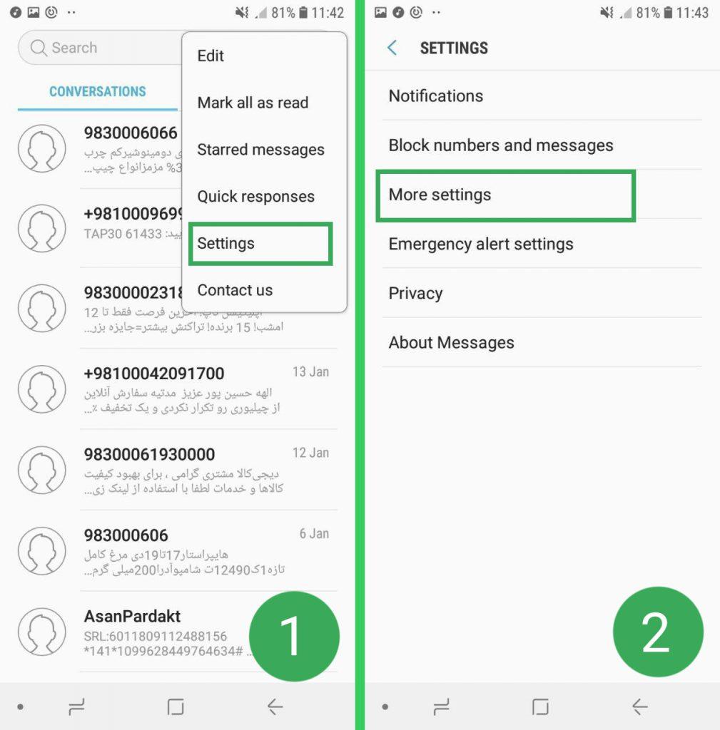 آموزش مرحله به مرحله فعال کردن گزارش تحویل (دلیوری) در موبایل
