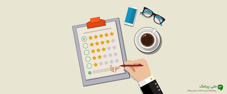 میزان رضایت مشتریان را بسنجید: با ۵ سوال خوب و یک حقۀ جادویی