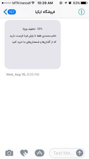 سامانه ارسال پیامک برای حراج