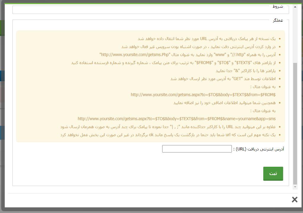 تنظیم آدرس انتقال ترافیک