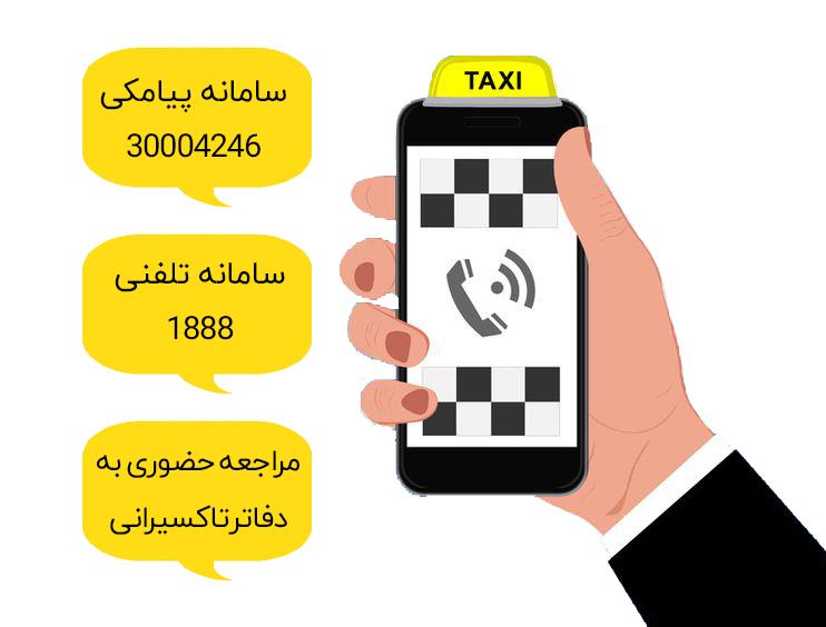 راه-های-اعلام-شکایت-از-تاکسی