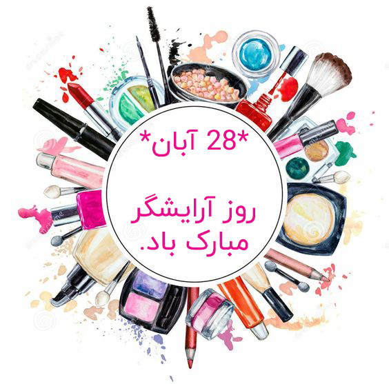 تبریک روز آرایشگر 1