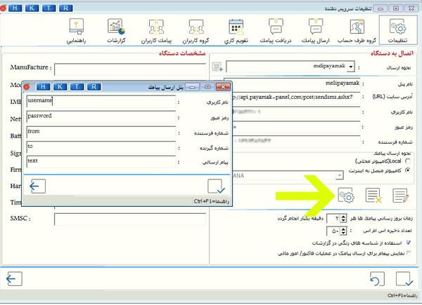 تنظیمات نرم افزار هلو برای پیامک