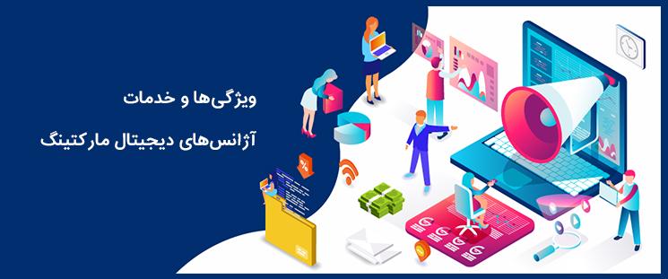 ویژگیهای بهترین آژانسهای دیجیتال مارکتینگ و خدمات آنها