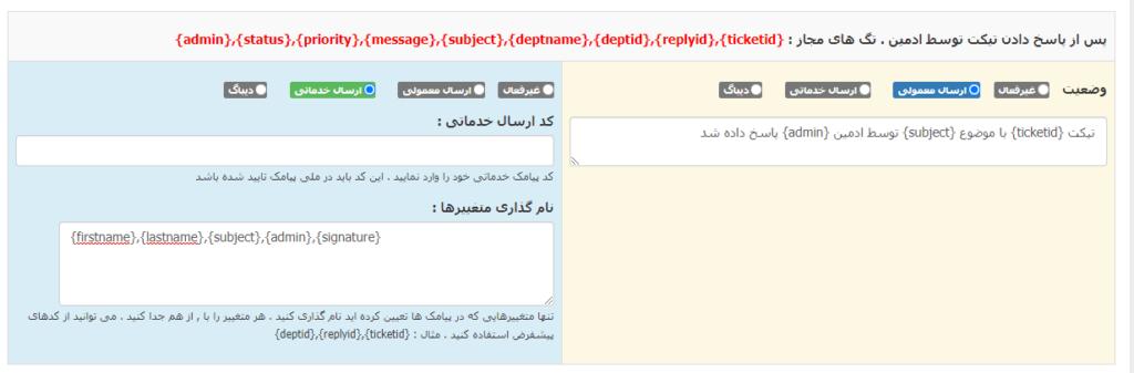 تنظیمات ارسال خدماتی در افزونه whmcs