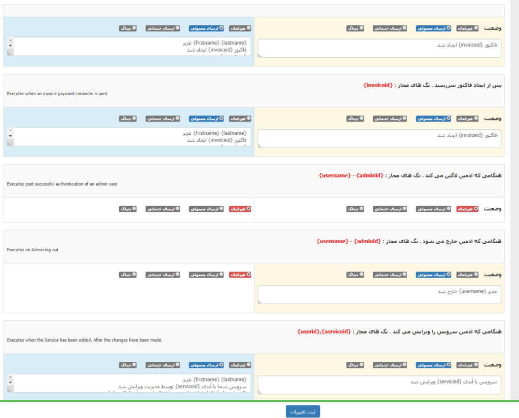 گزینههای ارسال پیامک به مدیر و کاربران