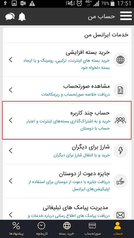 بسته های اینترنتی ایرانسل