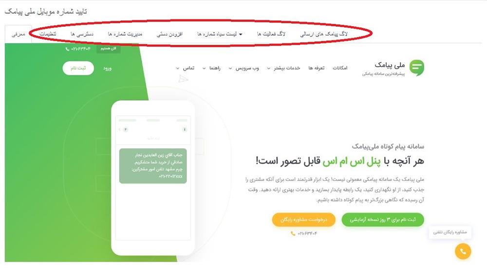 تنظیمات ماژول تایید شماره موبایل whmcs
