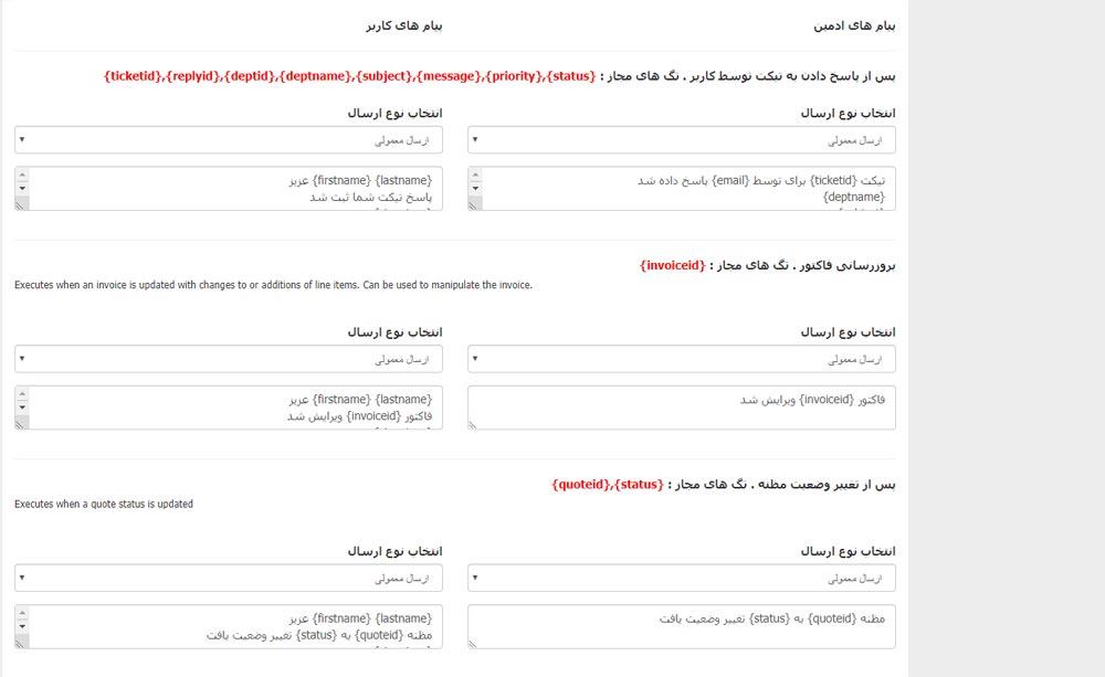 تنظیمات متن پیامک در ماژول whmcs