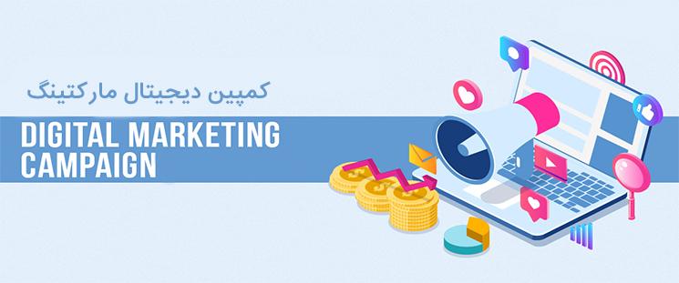 کمپین دیجیتال مارکتینگ چیست؟ چگونه برگزار میشود؟