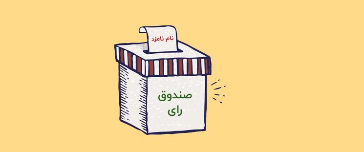تبلیغات انتخاباتی، رمز پیروزی در انتخابات مجلس چیست؟