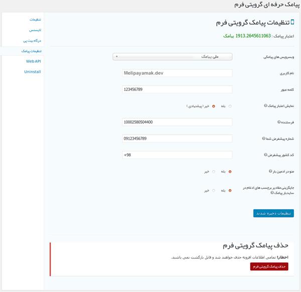 اتصال به وبسرویس
