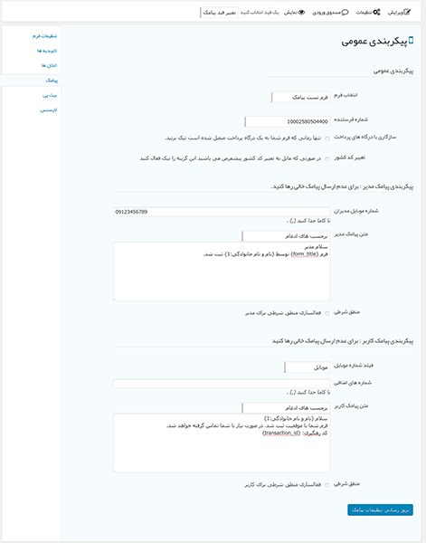 تنظیمات افزونه پیامکی گرویتی فرم