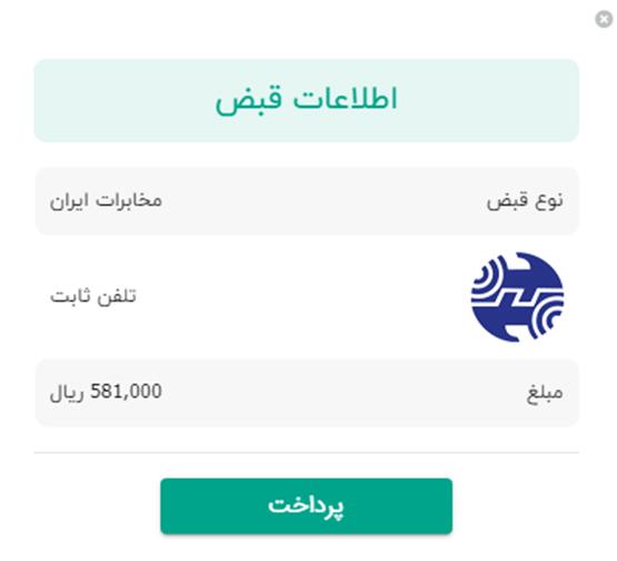 پرداخت قبض تلفن آنلاین